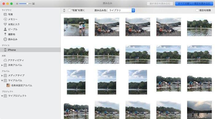 Macに写真をバックアップする