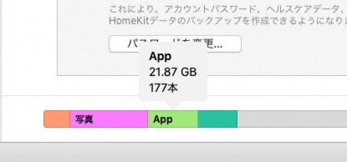 iTunesでストレージの使用状況を調べる