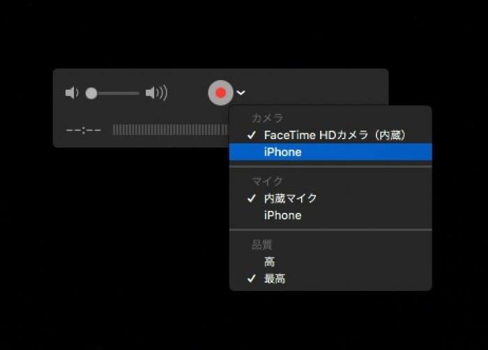 QuickTime Playerで画面録画する方法