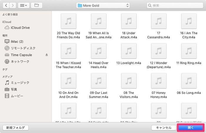 音楽ファイルをiTunesに取り込む