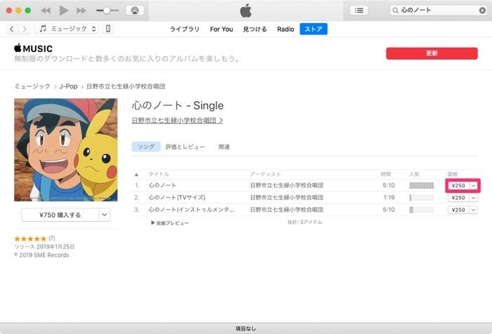 PCのiTunes Storeで楽曲を購入する