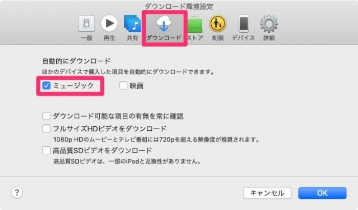 iTunes Storeで購入した曲を同期する
