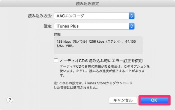 CDからiTunesに取り込む