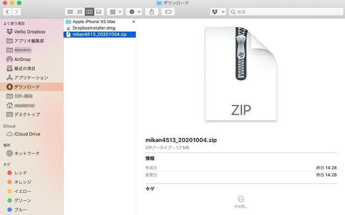 zipファイルがPCに保存された