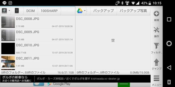 solid-explorer ファイルマネージャー 管理 アプリ おすすめ