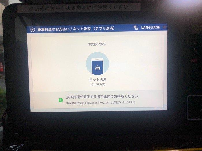 アプリ決済時の車内のタブレット画面
