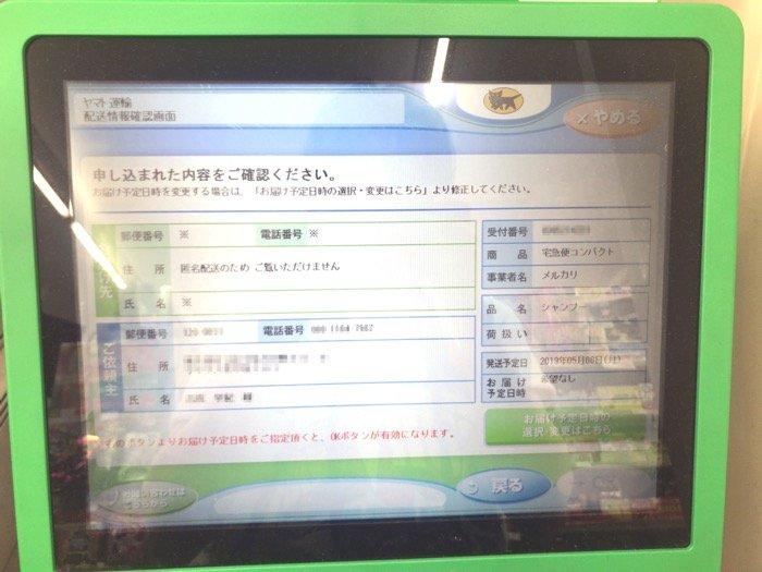 Famiポート  メルカリ 申し込み内容確認