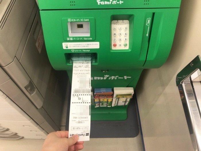 Famiポート らくらくメルカリ便 レシート 出力