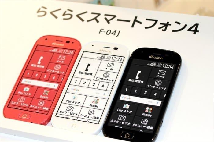 らくらくスマートフォン4 F-04J