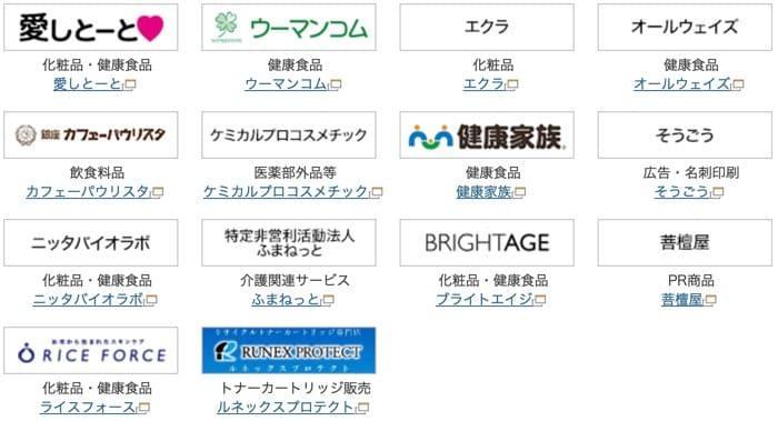 楽天銀行コンビニ支払サービス 2