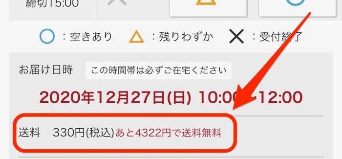 最低注文金額は2000円以上、一定金額以上で送料無料に