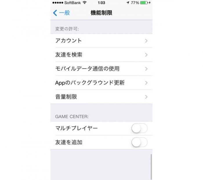 iPhone 機能制限