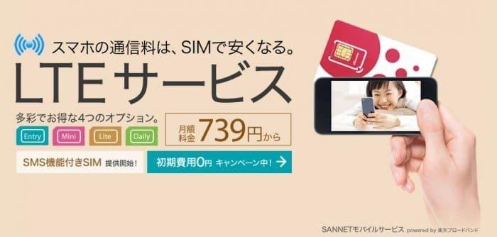 SANNET(サンネット) LTE