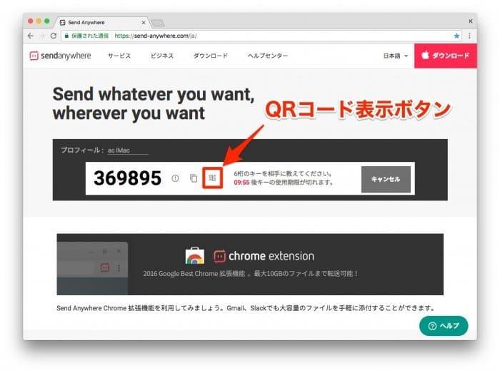 Web版Send AnywhereでQRコード表示