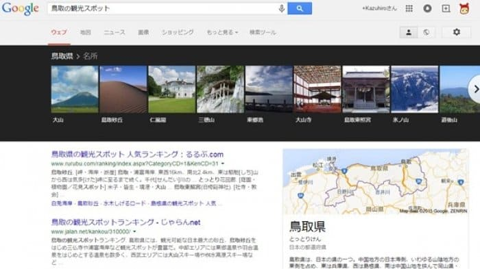 グーグル検索 観光スポット(名所)