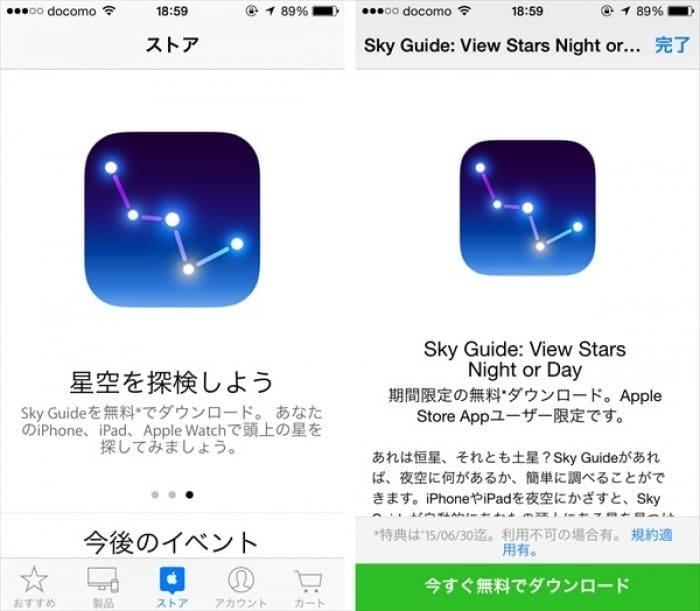 Sky Guide(スカイ・ガイド)