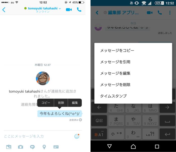 Skype チャット