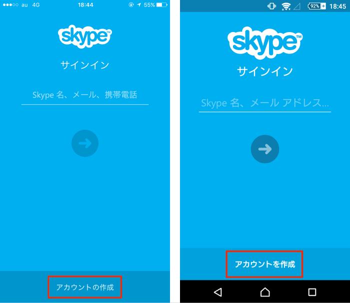Skype アカウント作成