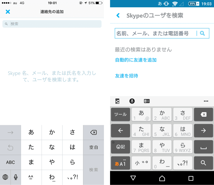Skype アカウント追加