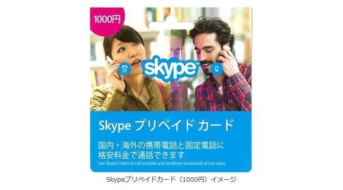Skype プリペイドカード