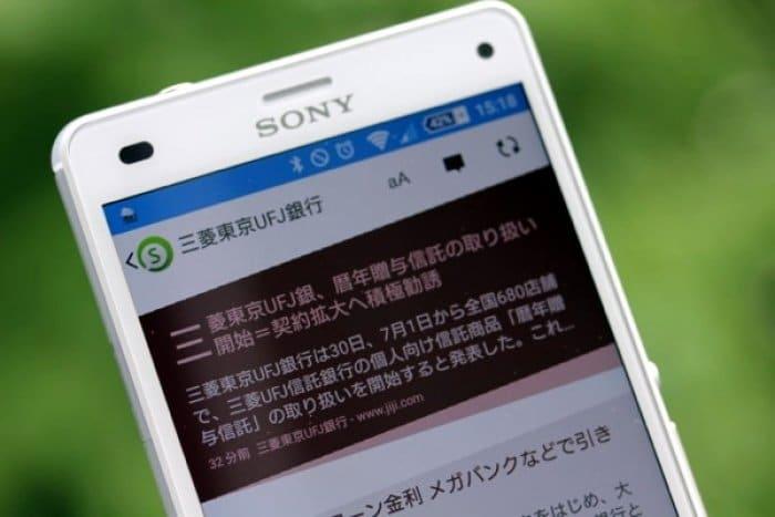 ソニー ニュースアプリ
