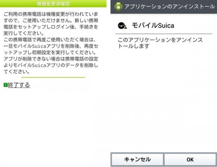 モバイルSuica 機種変更
