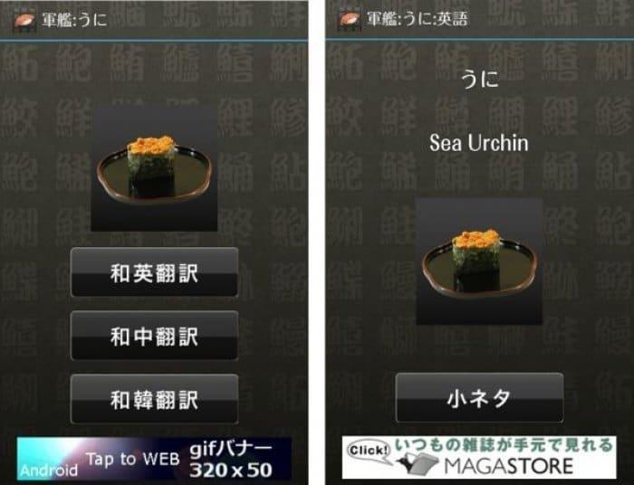 寿司ネタ辞典