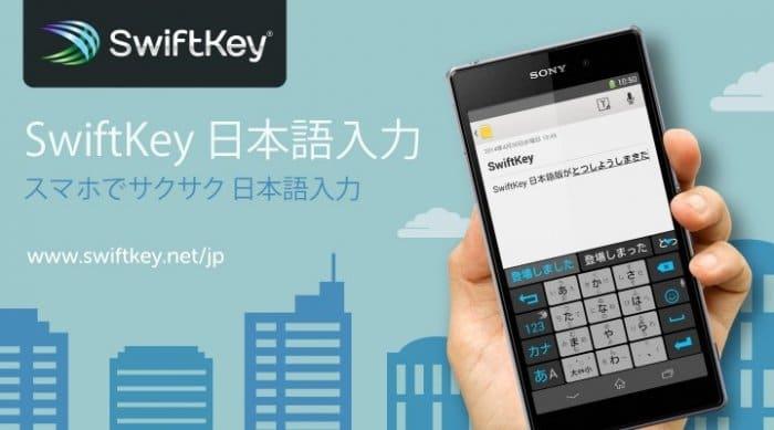 SwiftKey 日本語入力