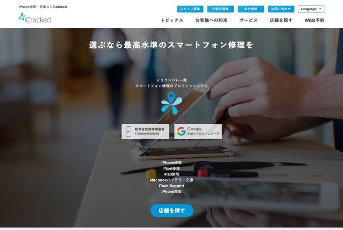 iPhone 修理 正規店以外 iClacked