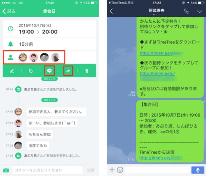 カレンダーアプリ TimeTree