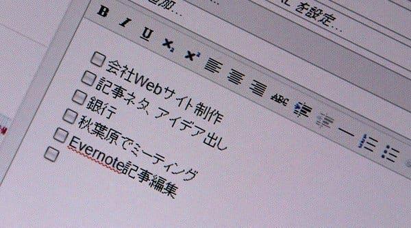 Evernote ToDo表
