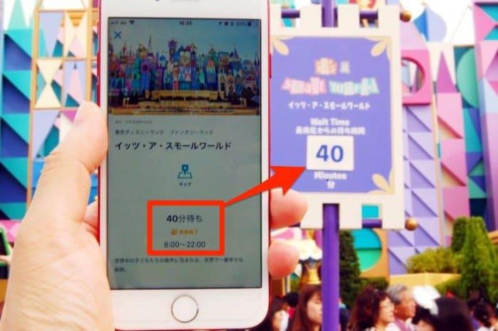 アプリで表示された待ち時間は正確なのか?