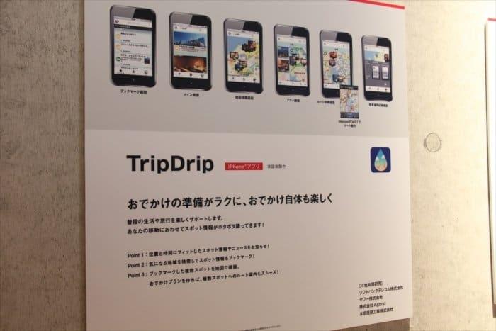 TripDrip