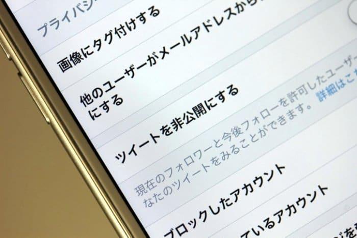 Twitterアカウントに鍵をかける方法──iPhoneとAndroidスマホでツイートを非公開にする