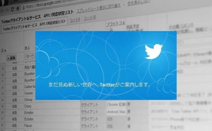 TwitterがAPI v1.1に完全移行