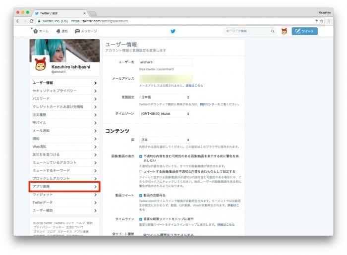 Twitter:アプリ連携