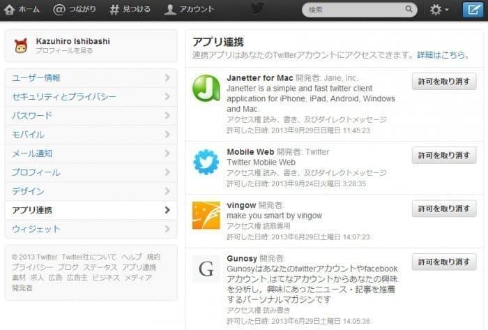 Twitter 連携アプリ