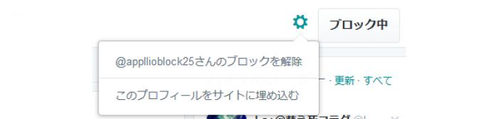 Twitterブロック 解除