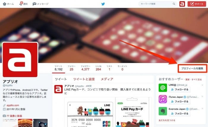 Twitter.com:プロフィールを編集