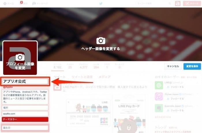 Twitter.com:名前