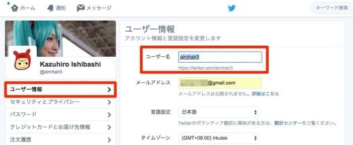 Twitter.com:ユーザー名