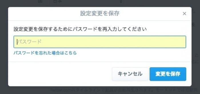 Twitter.com:ユーザー名変更のパスワード入力