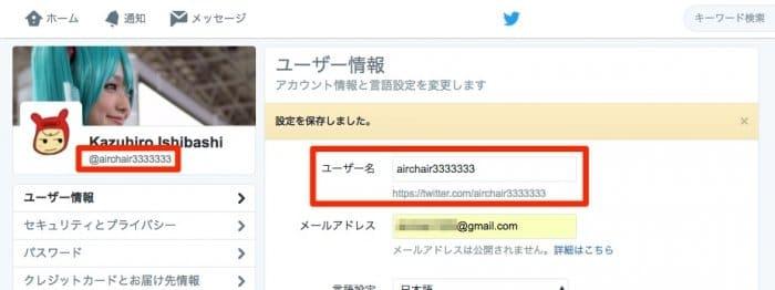 Twitter.com:ユーザー名が変更された