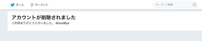 パソコン版Twitterでアカウントを削除する方法