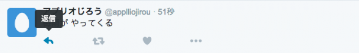 Twitterの返信アイコン