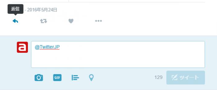 Twitter:返信入力フォーム
