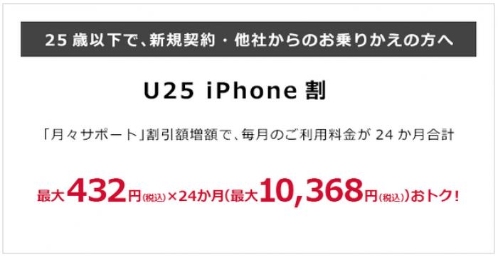 U25 iPhone割