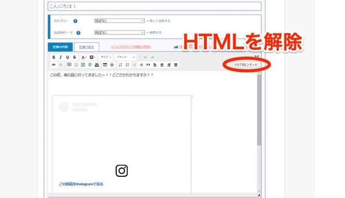 ブログやサイトの入力画面で埋め込みコードを貼り付ける