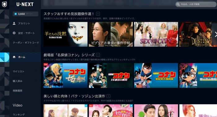 U-NEXT ユーネクスト 動画配信サービス