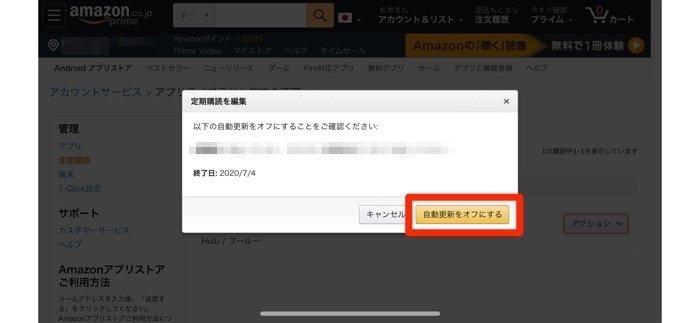 U-NEXT amazon 自動更新をオフにする